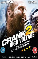 Адреналин 2: Высокое напряжение (2009) (Crank: High Voltage)