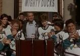 Сцена из фильма Могучие утята 3 / D3: The Mighty Ducks (1996) Могучие утята 3 сцена 1