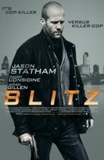Постер к фильму Без компромиссов