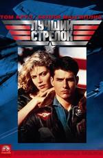 Лучший стрелок / Top Gun (1986)