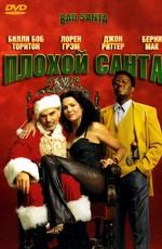 Плохой Санта / Bad Santa (2004)