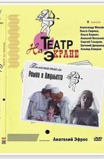 Постер к фильму Ромео и Джульетта