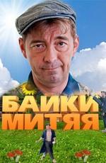 Постер к фильму Байки Митяя