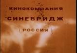 Скриншот фильма Монстры (1993) Монстры сцена 1