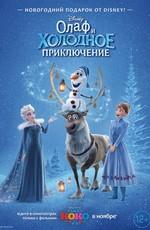 Олаф и холодное приключение / Olaf's Frozen Adventure (2017)