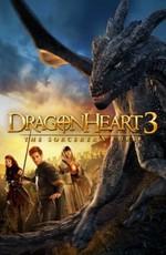 сердце дракона 2 в скачать торрент в хорошем качестве