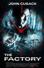 Постер к фильму Фабрика