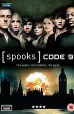 Призраки: Код 9