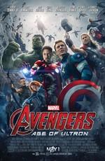 Мстители: Эра Альтрона / The Avengers: Age of Ultron (2015)
