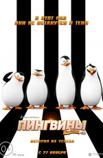 Пингвины Мадагаскара / Penguins of Madagascar (2014)