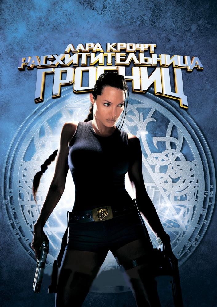Лара Крофт: Расхитительница гробниц (2001) (Lara Croft: Tomb Raider)