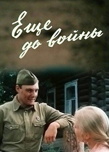 Русские фильмы про войну вов 1941 1945 скачать через торрент бесплатно.