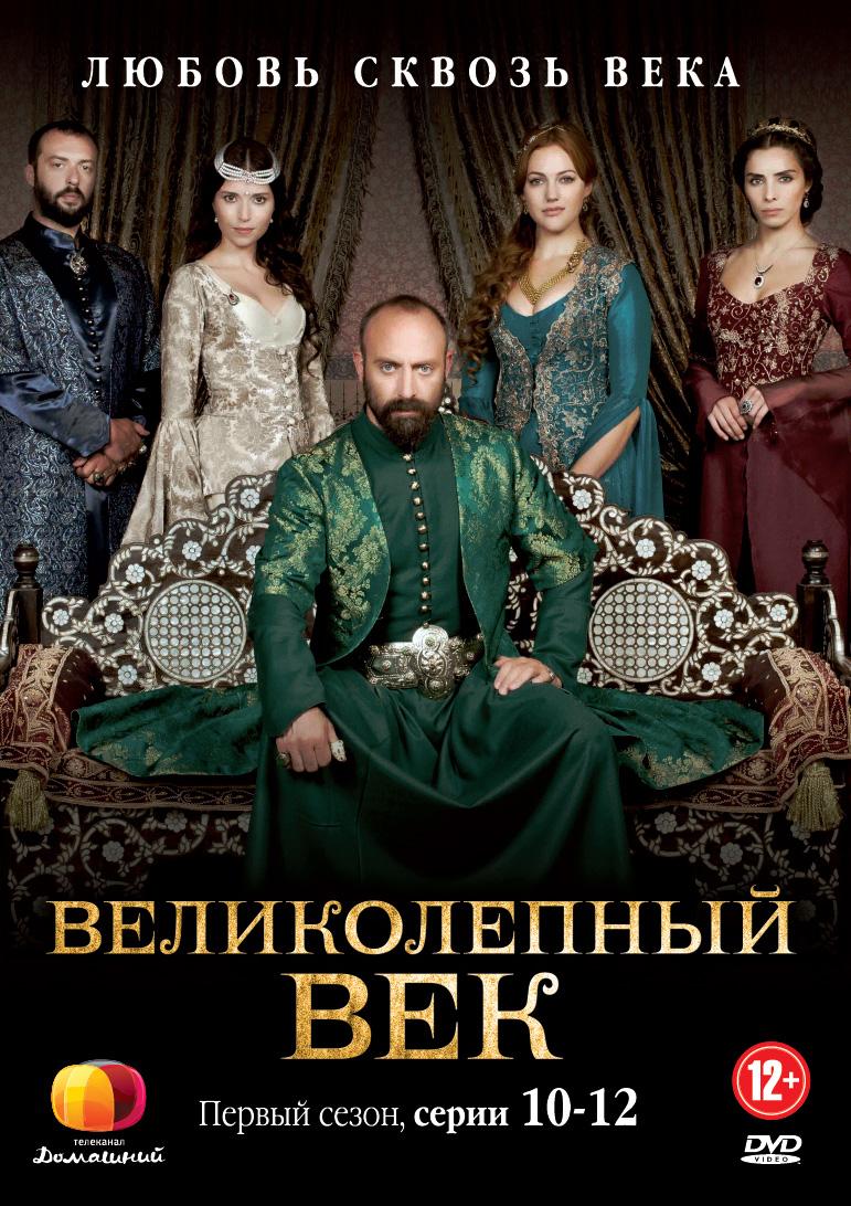 скачать великолепный век 102 серия на русском языке