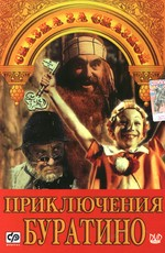 Постер к фильму Приключения Буратино