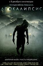 Апокалипсис (2006) (Apocalypto)