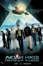 Люди Икс: Первый группировка / X-Men: First Class (2011)