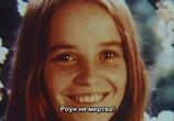 Сцена из фильма Плетеный человек / The Wicker Man (1973)