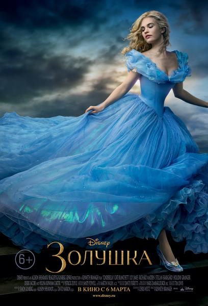 Золушка (2015) (Cinderella)