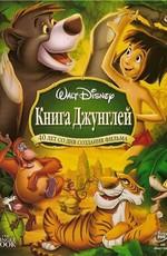 Постер к фильму Книга джунглей