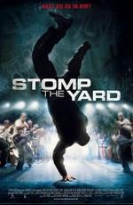 Постер к фильму Братство танца (Дворовые танцы)