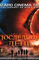 Постер к фильму Последний день