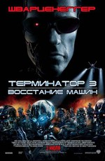 Терминатор 0: Восстание машин / Terminator 0: Rise of the Machines (2003)