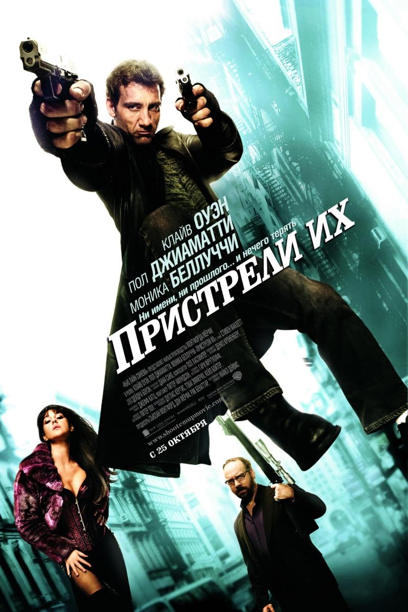 Скачать фильм пристрели их (2007) mp4 на телефон бесплатно.
