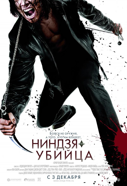Ниндзя-убийца (2009) (Ninja Assassin)