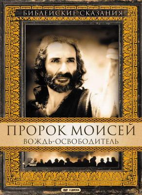 Фильм Моисей Торрент