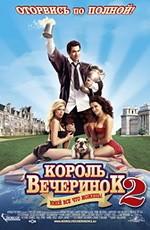 Постер к фильму Король вечеринок 2