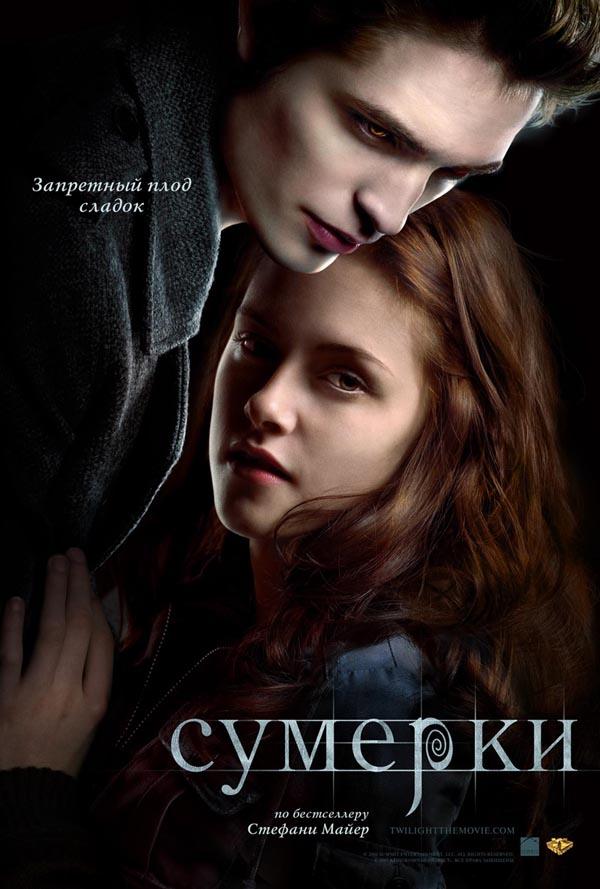 Сумерки (2008) (Twilight)