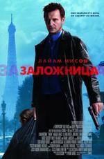 Заложница / Taken (2008)
