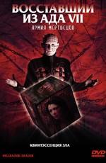 Восставший из ада-7: Армия мертвецов / Hellraiser: Deader (2005)