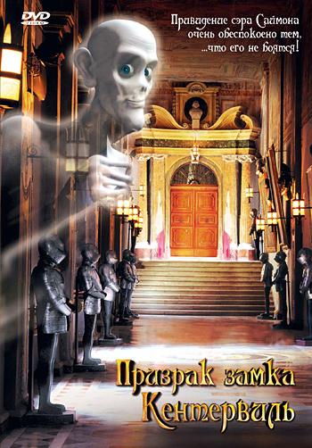 призрак замка кентервиль фильм скачать