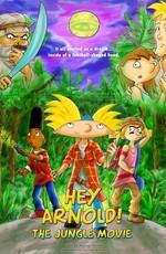 Эй, Арнольд! Приключения в джунглях / Hey, Arnold, The Jungle Movie (2017)