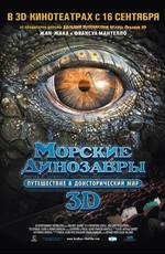Морские динозавры 3D: Путешествие в доисторический мир (Sea Rex 3D: Journey to a Prehistoric World)