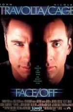 Постер к фильму Без лица