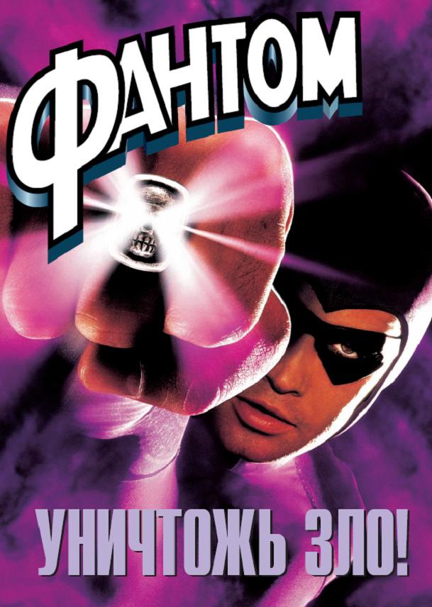 смотреть фильм фантомы онлайн