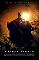 Постер к фильму Бэтмен: начало