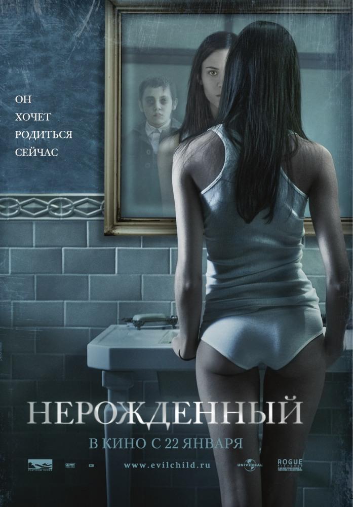 Нерожденный (2009) (Unborn, The)