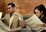 Сцена из фильма Ву Данг / Wu Dang (2012) Ву Данг сцена 1
