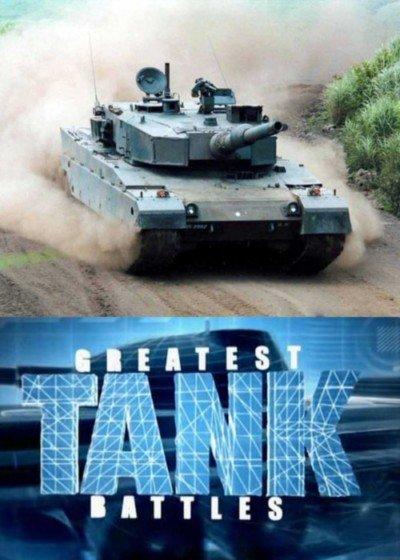 Великие Танковые Сражения Скачать Торрент