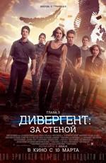 Дивергент, глава 3: За стеной / The Divergent Series: Allegiant (2016)