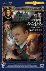 Постер к фильму Приключения Шерлока Холмса и доктора Ватсона: Знакомство. Кровавая надпись