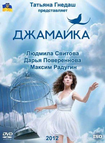 Джамайка (2012)