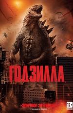Годзилла / Godzilla (2014)