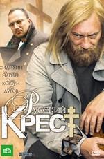 Постер к фильму Русский крест