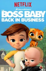 Босс-молокосос: Снова в деле / The Boss Baby: Back in Business (2018)