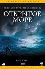Открытое море / Open water (2004)