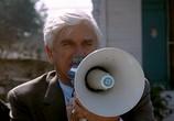 Сцена из фильма Голый пистолет 2 1/2: Запах страха  / The Naked Gun 2/1/2: The Smell of Fear (1991) Голый пистолет 2: запах страха